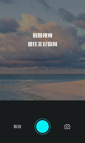 視頻編輯王app截圖3