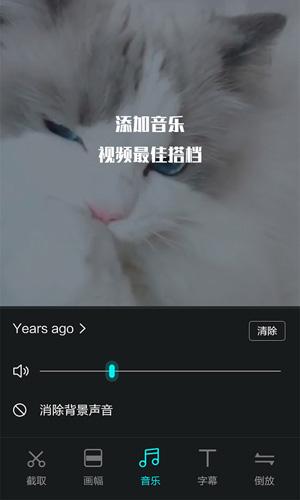 視頻編輯王app截圖4