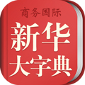 新华大字典app