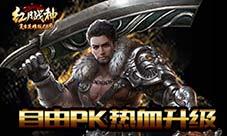《红月战神》还原经典 自由PK热血升级
