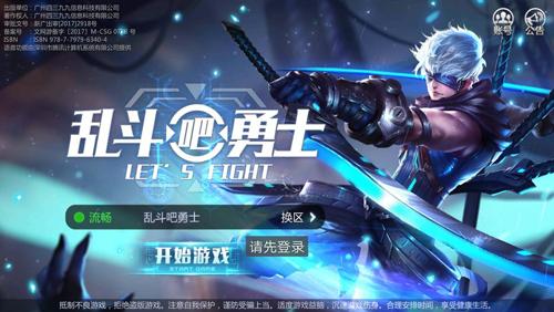 乱斗吧勇士英雄排行榜1