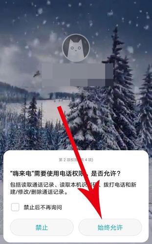 嗨来电app2