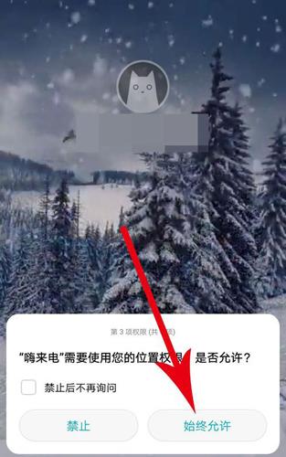 嗨来电app3