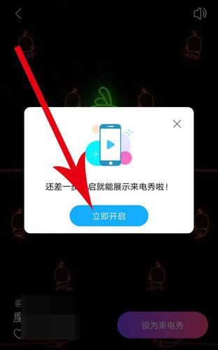 嗨来电app4