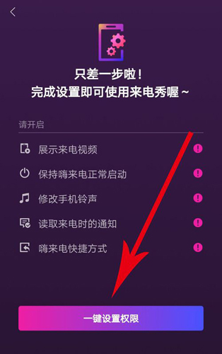 嗨来电app5
