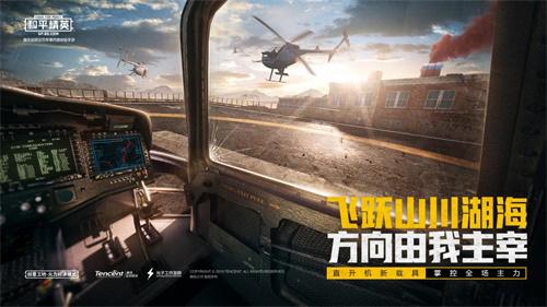 直升机新载具