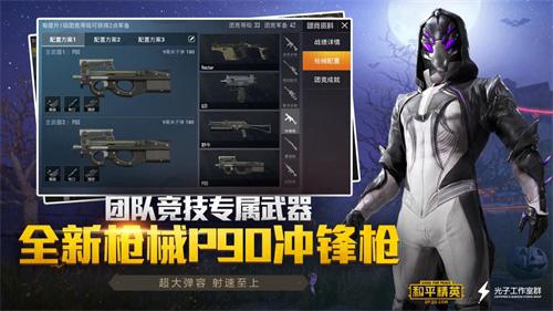 全新枪械P90
