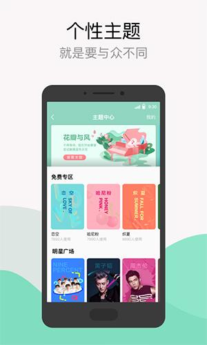 QQ音樂app截圖1