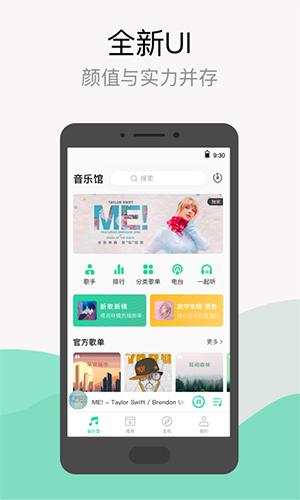 QQ音樂app截圖4