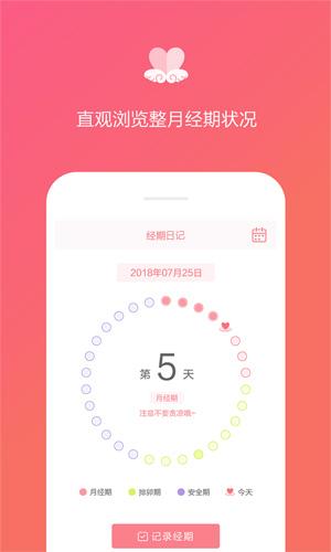 經期日記app截圖2