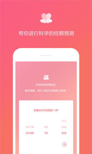 經期日記app截圖3