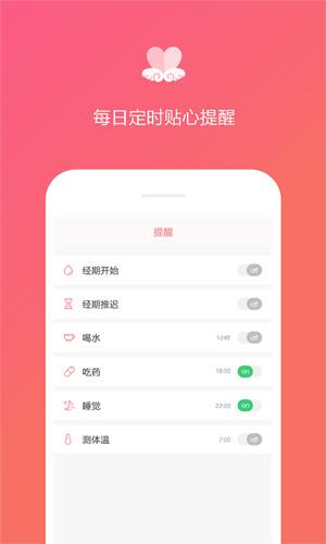 經期日記app截圖4