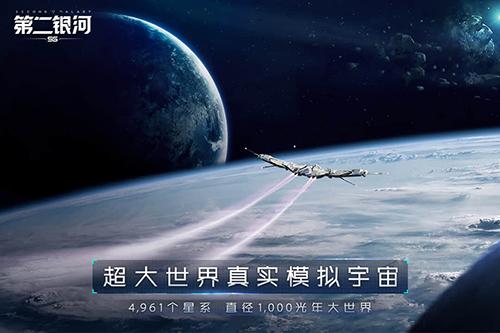 第二银河截图3
