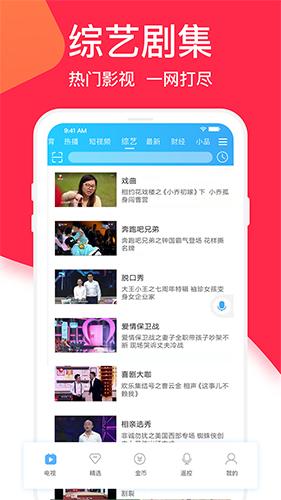 电视家app截图3