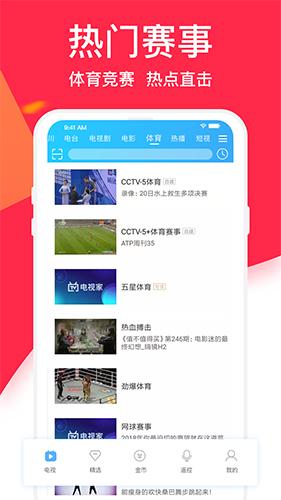 电视家app截图2