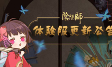阴阳师10月23日体验服更新公告 鬼王重归召唤活动开启