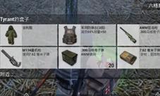 和平精英M134重机枪怎么样 伤害属性图鉴介绍