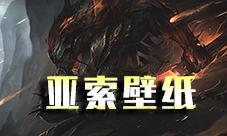 LOL英雄聯盟手游亞索圖片 高清壁紙展示