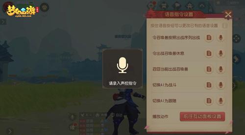 夢幻西游三維版3