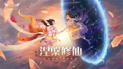 """《自由幻想》手游""""涅槃修仙""""新資料片"""