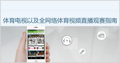 央视体育app特色