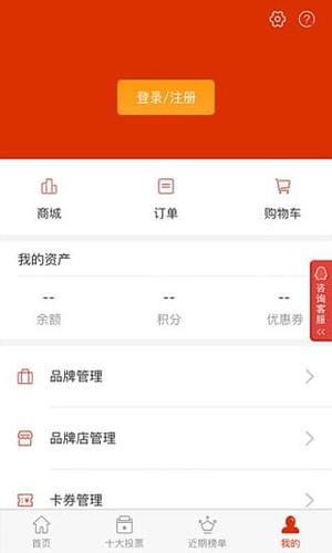 品牌排行网app2