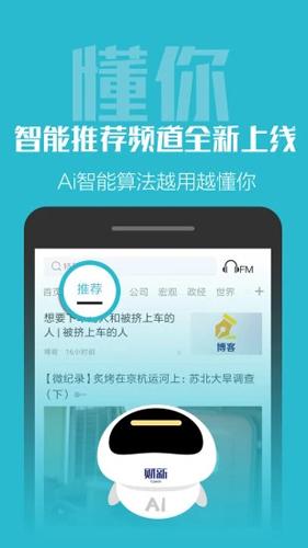 財新app截圖2
