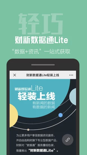 財新app截圖5
