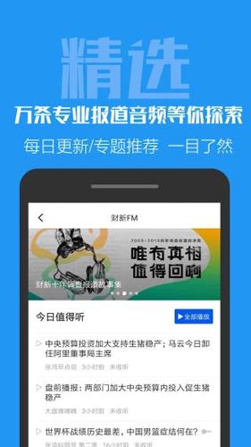 財新app截圖3