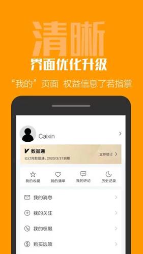 財新app截圖4