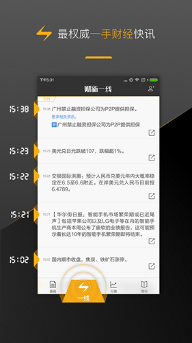 財新app1