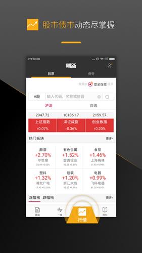 財新app2