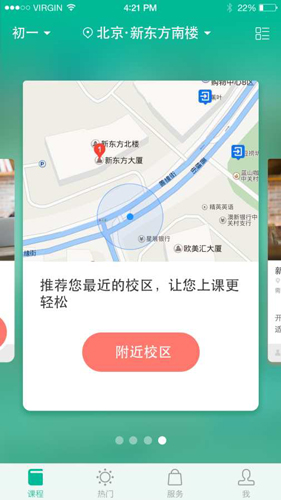 新东方app2