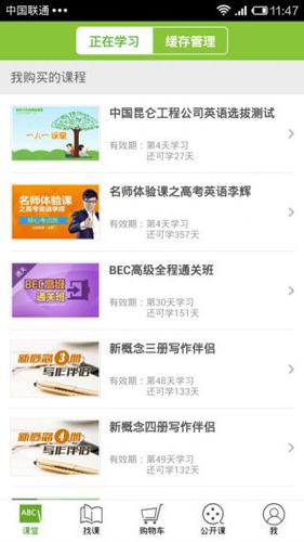 新东方在线app1