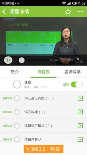 新东方在线app2