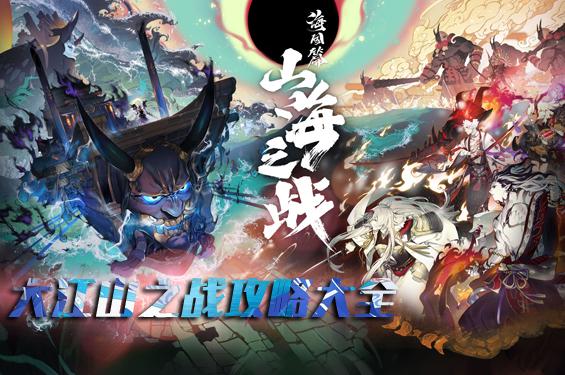 阴阳师大江山之战攻略大全 1-7天阵容打法思路分享