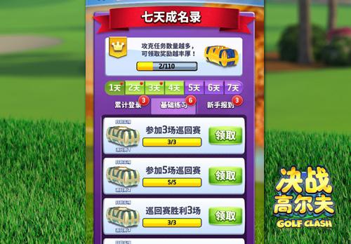 决战高尔夫3