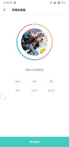 熊猫加速器手机版2