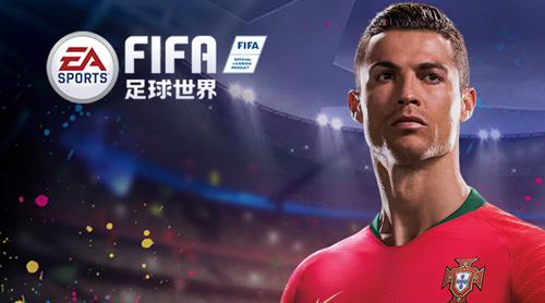 FIFA足球世界體驗服特色