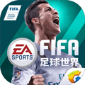 FIFA足球世界體驗服