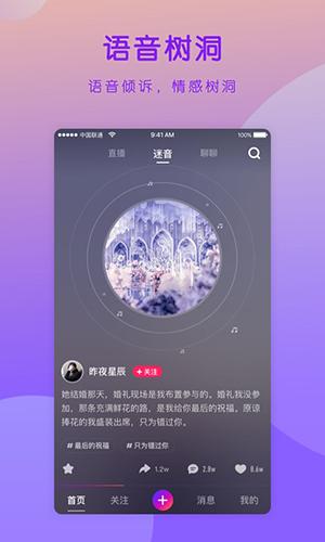 迷音app截圖2