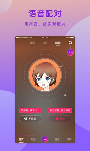迷音app截圖5