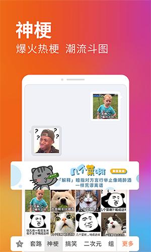 搜狗输入法app截图2