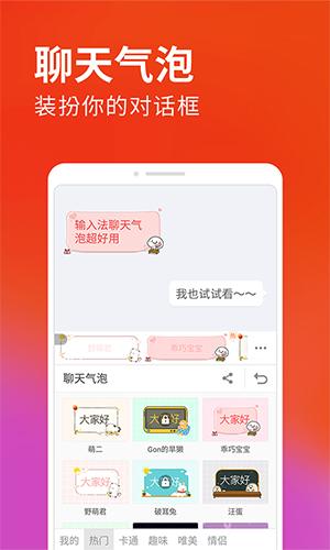 搜狗输入法app截图3
