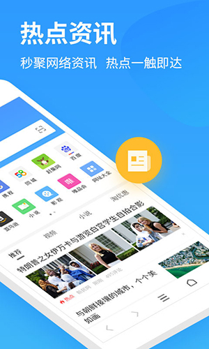 2345瀏覽器app截圖2