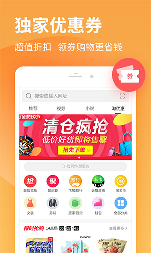 2345瀏覽器app截圖3