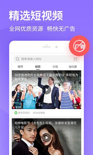 2345瀏覽器app截圖4