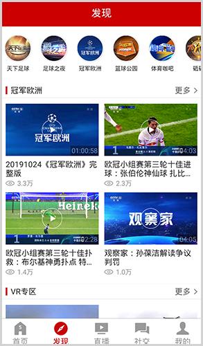 央視體育app打不開2