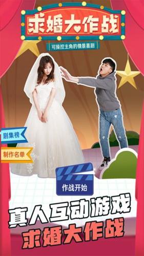 求婚大作战截图4