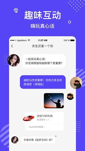 花茶聊天交友app截图3